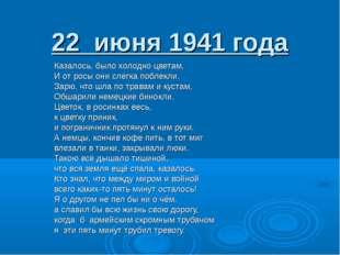 22 июня 1941 года Казалось, было холодно цветам, И от росы они слегка поблекл