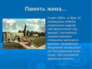 Память жива… 9 мая 1960г., в день 15 годовщины победы советского народа над ф