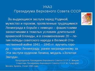 УКАЗ Президиума Верховного Совета СССР За выдающиеся заслуги перед Родиной, м
