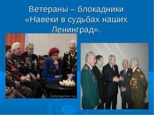 Ветераны – блокадники «Навеки в судьбах наших Ленинград».