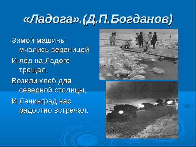 «Ладога».(Д.П.Богданов) Зимой машины мчались вереницей И лёд на Ладоге трещал...