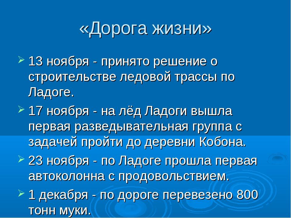 «Дорога жизни» 13 ноября - принято решение о строительстве ледовой трассы по...