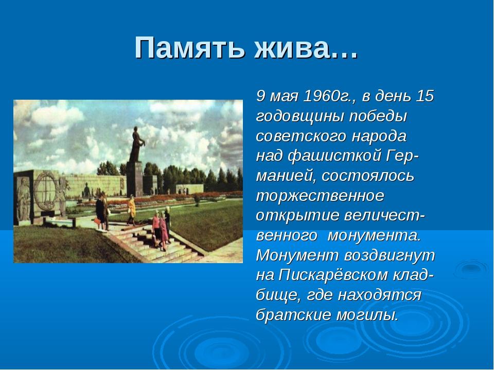 Память жива… 9 мая 1960г., в день 15 годовщины победы советского народа над ф...