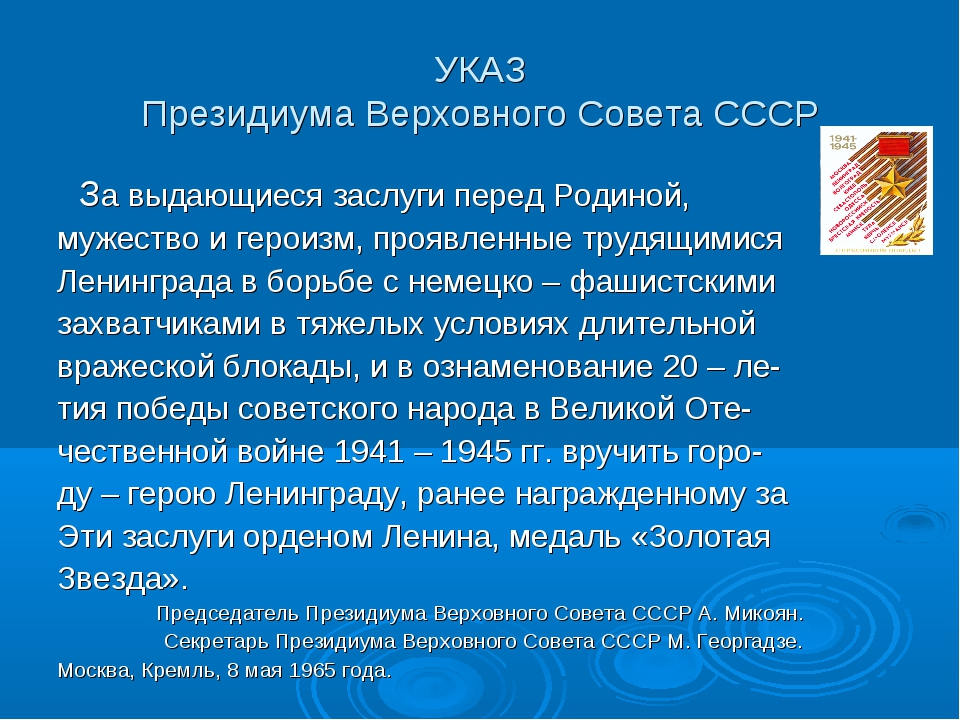 УКАЗ Президиума Верховного Совета СССР За выдающиеся заслуги перед Родиной, м...