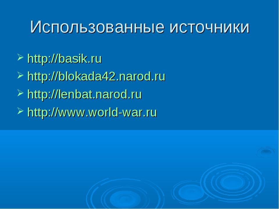 Использованные источники http://basik.ru http://blokada42.narod.ru http://len...