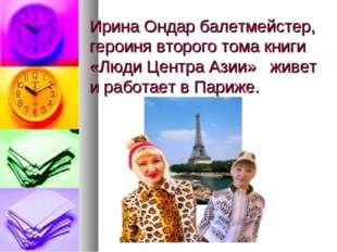 Ирина Ондар балетмейстер, героиня второго тома книги «Люди Центра Азии» живет