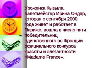 Уроженка Кызыла, балетмейстер Ирина Ондар, которая с сентября 2000 года живет