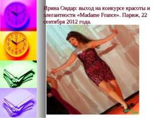 Ирина Ондар: выход на конкурсе красоты и элегантности «Маdame France». Париж,
