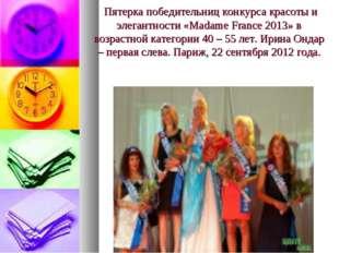 Пятерка победительниц конкурса красоты и элегантности «Маdame France 2013» в