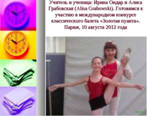 Учитель и ученица: Ирина Ондар и Алиса Грабовскaя (Alisa Grabowski). Готовимс