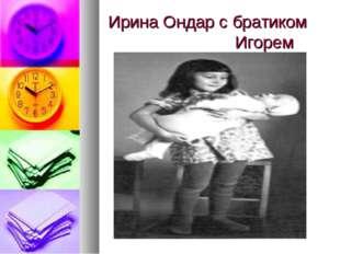 Ирина Ондар с братиком Игорем