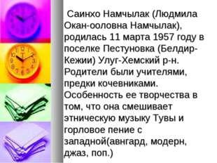 Саинхо Намчылак (Людмила Окан-ооловна Намчылак), родилась 11 марта 1957 году