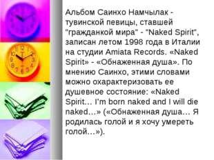"""АльбомСаинхо Намчылак - тувинской певицы, ставшей """"гражданкой мира"""" - """"Naked"""