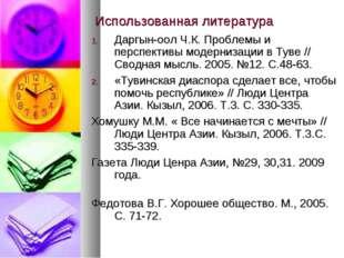 Использованная литература Даргын-оол Ч.К. Проблемы и перспективы модернизации