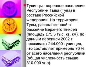 Тувинцы - коренное население Республики Тыва (Тува) в составе Российской Феде