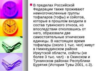 В пределах Российской Федерации также проживают немногочисленные группы тофал