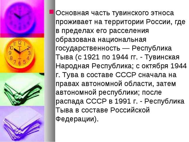 Основная часть тувинского этноса проживает на территории России, где в предел...