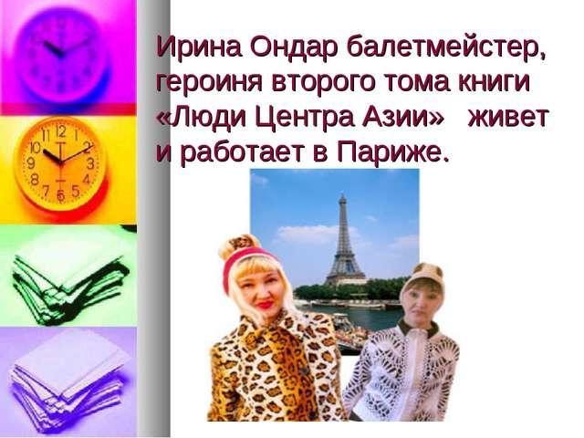 Ирина Ондар балетмейстер, героиня второго тома книги «Люди Центра Азии» живет...