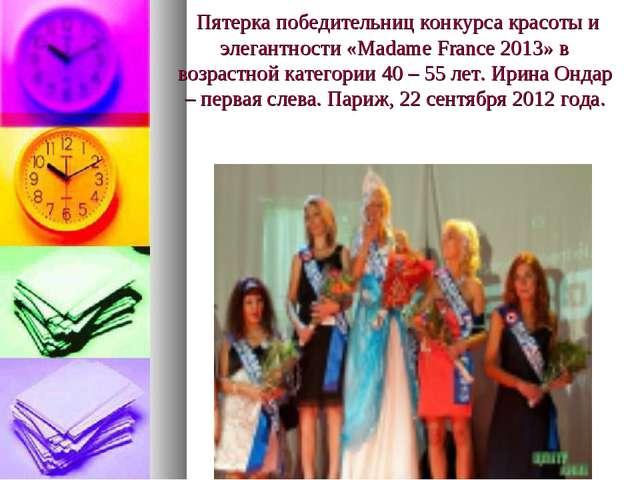 Пятерка победительниц конкурса красоты и элегантности «Маdame France 2013» в...