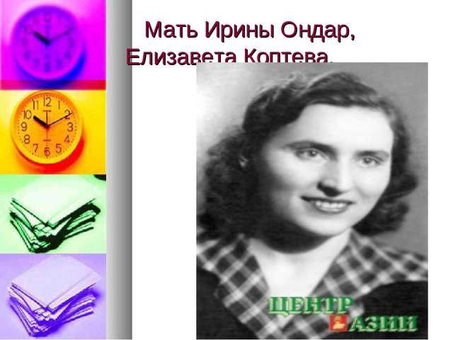 Мать Ирины Ондар, Елизавета Коптева.