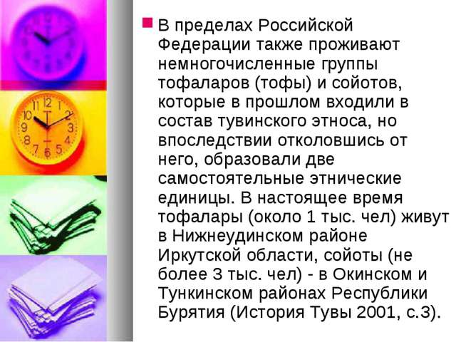 В пределах Российской Федерации также проживают немногочисленные группы тофал...