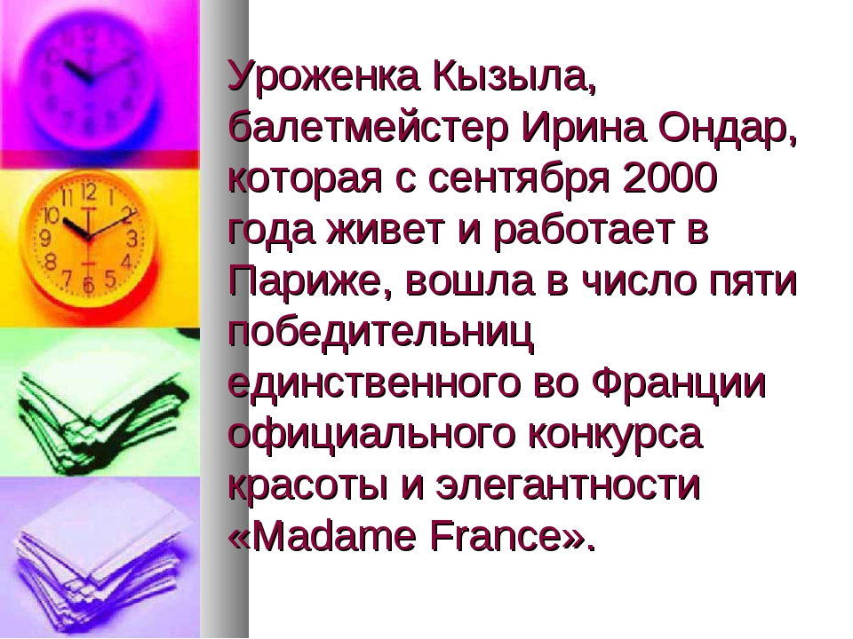 Уроженка Кызыла, балетмейстер Ирина Ондар, которая с сентября 2000 года живет...