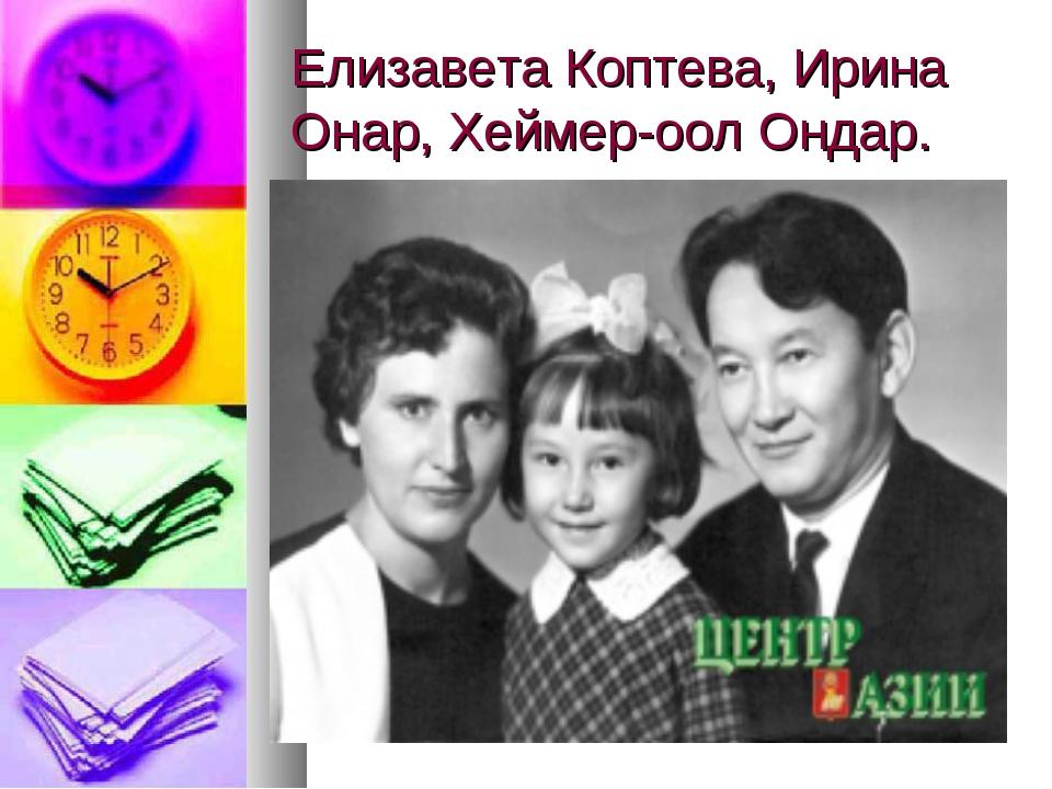 Елизавета Коптева, Ирина Онар, Хеймер-оол Ондар.