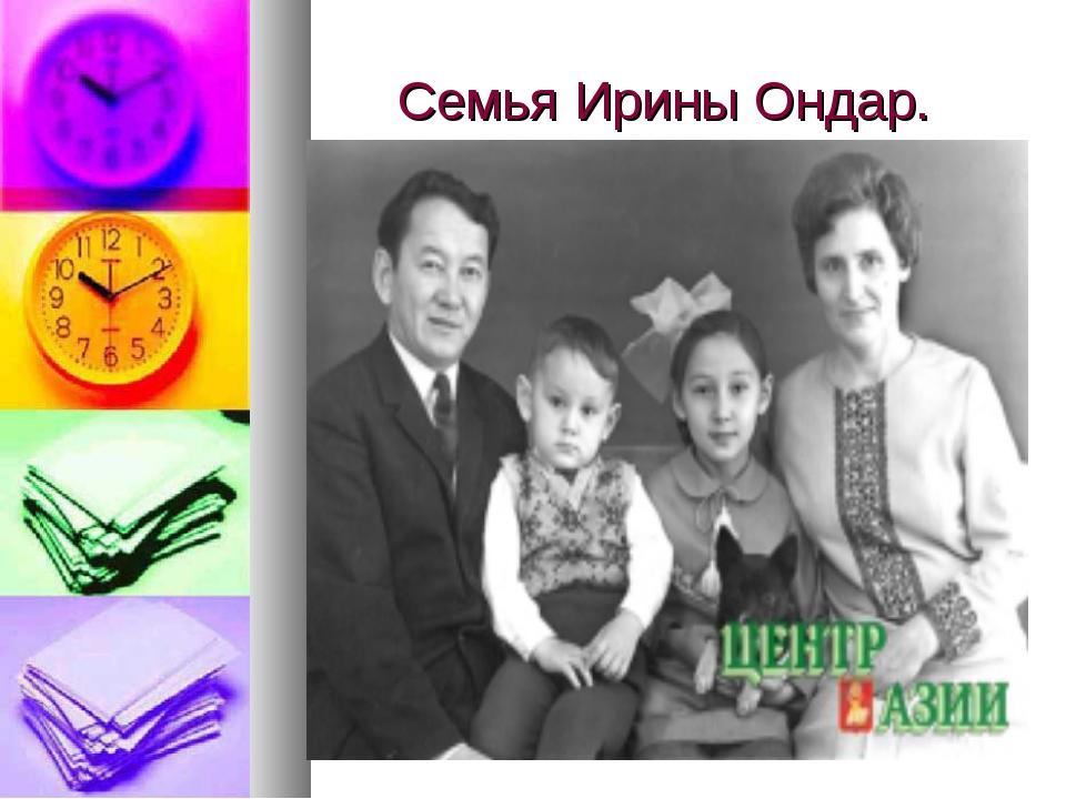 Семья Ирины Ондар.