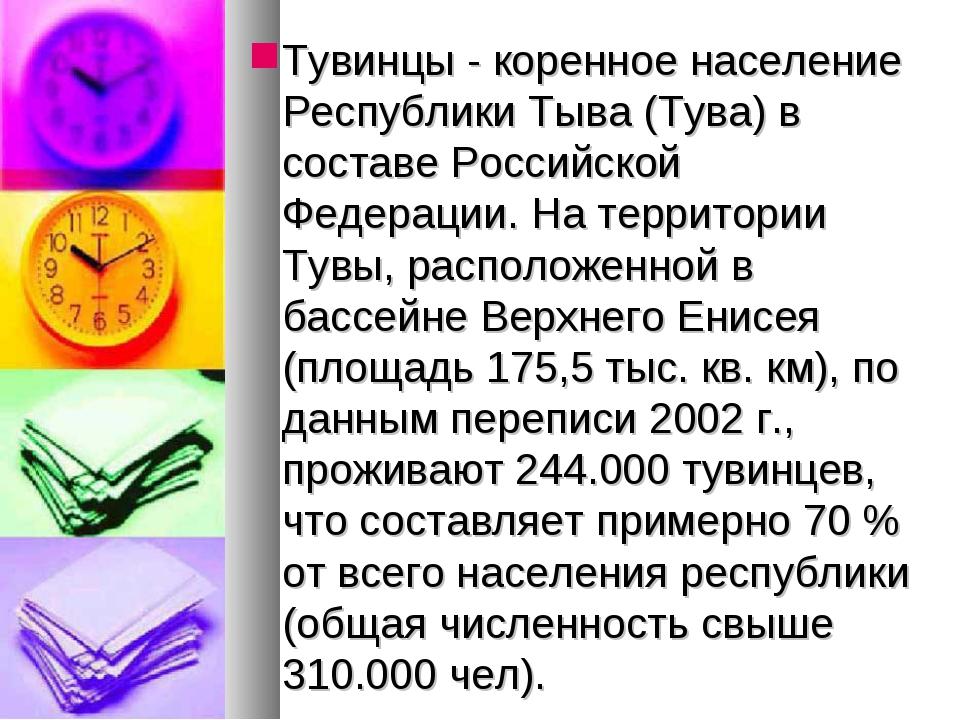 Тувинцы - коренное население Республики Тыва (Тува) в составе Российской Феде...
