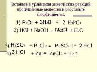 Вставьте в уравнения химических реакций пропущенные вещества и расставьте коэ