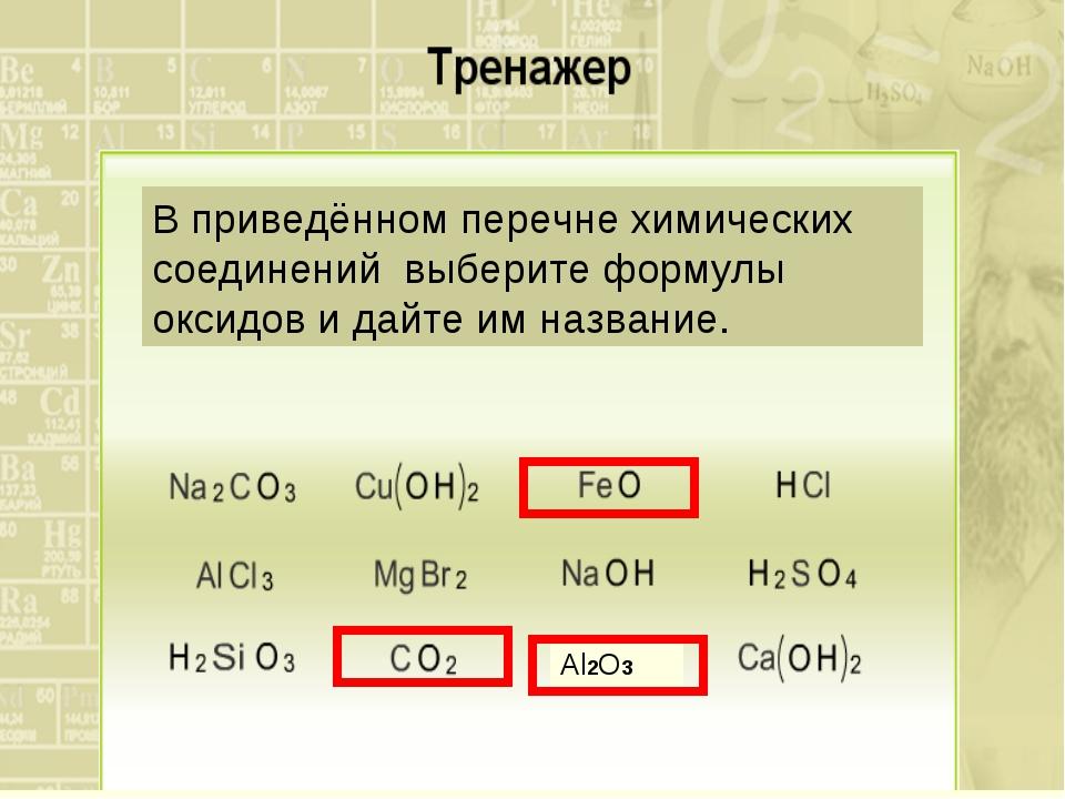 В приведённом перечне химических соединений выберите формулы оксидов и дайте...