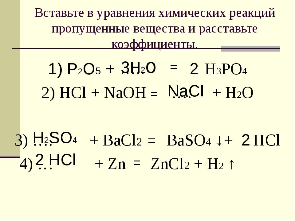 Вставьте в уравнения химических реакций пропущенные вещества и расставьте коэ...