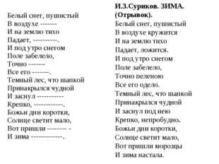 И.З.Суриков. ЗИМА. (Отрывок). Белый снег, пушистый В воздухе кружится И на зе