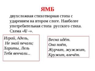 ЯМБ двухсложная стихотворная стопа с ударением на втором слоге. Наиболее упот