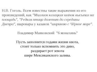 """Н.В. Гоголь. Всем известны такие выражения из его произведений, как""""Миллион"""