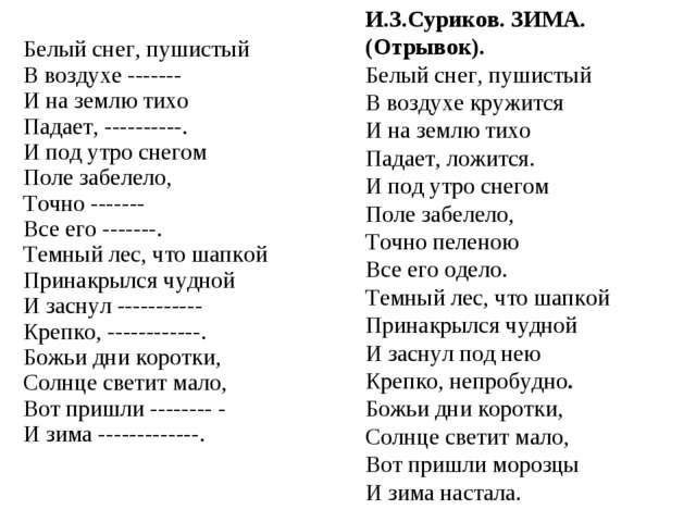 И.З.Суриков. ЗИМА. (Отрывок). Белый снег, пушистый В воздухе кружится И на зе...