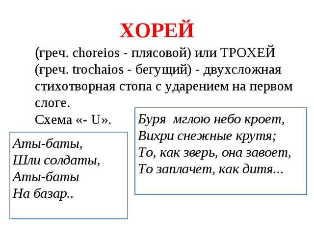 ХОРЕЙ (греч. choreios - плясовой) или ТРОХЕЙ (греч. trochaios - бегущий) - дв...