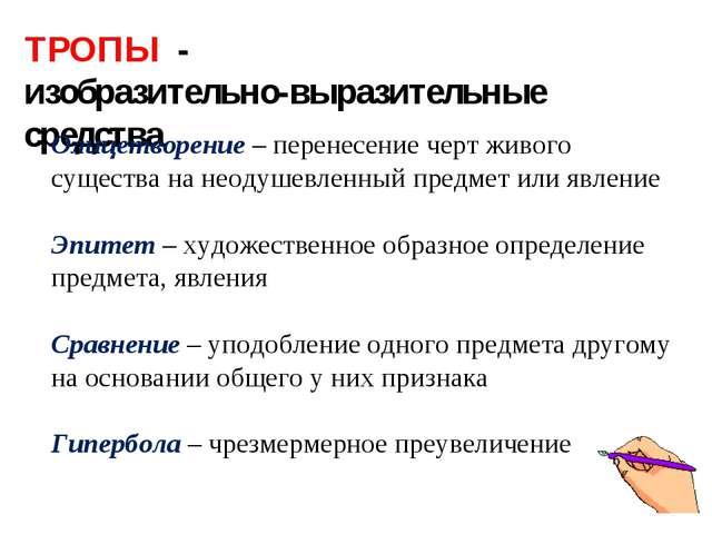 ТРОПЫ - изобразительно-выразительные средства Олицетворение – перенесение чер...
