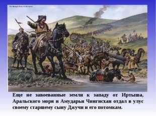 Еще не завоеванные земли к западу от Иртыша, Аральского моря и Амударьи Чинги