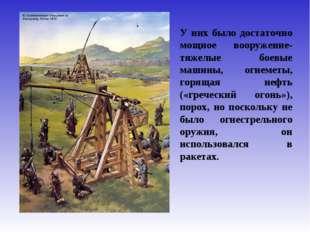 У них было достаточно мощное вооружение- тяжелые боевые машины, огнеметы, гор