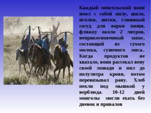 Каждый монгольский воин имел с собой пилу, шило, иголки, нитки, глиняный сосу