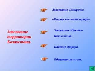 Завоевание Семиречья «Отрарская катастрофа». Завоевание Южного Казахстана. П