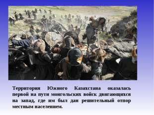 Территория Южного Казахстана оказалась первой на пути монгольских войск двига