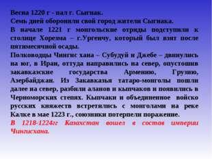 Весна 1220 г - пал г. Сыгнак. Семь дней обороняли свой город жители Сыгнака.