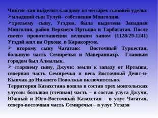 Чингис-хан выделил каждому из четырех сыновей уделы: младший сын Тулуй– собст