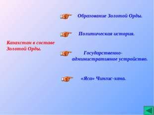Казахстан в составе Золотой Орды. Образование Золотой Орды. Политическая исто