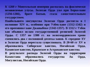 К 1260 г Монгольская империя распалась на фактически независимые улусы. Золот