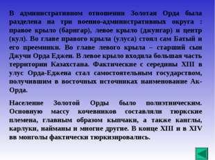 В административном отношении Золотая Орда была разделена на три военно-админи