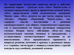 На территории Казахстана монголы ввели в действие правовые нормы – «Джасак» и