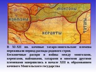 В XI-XII вв. кочевые татаро-монгольские племена переживали период распада род